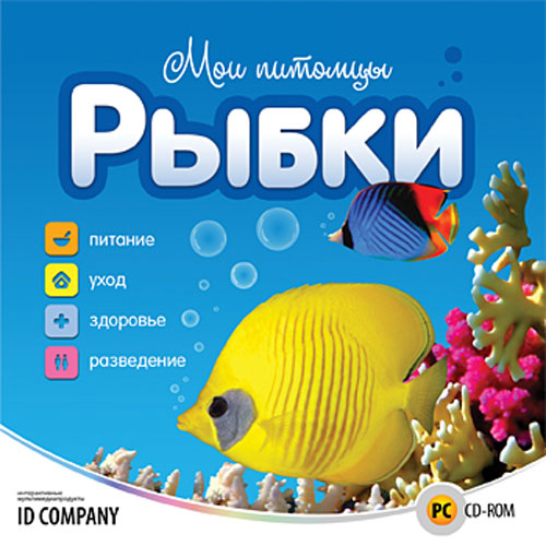 Dream Aquarium 1.0700+crack. ID Company / Новый Диск Мои питомцы.